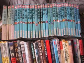 世界文学名著百部全书   . 30本合售