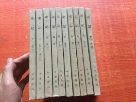 史记 中华书局 1-10全十册 1959年1版1975年北京第7印