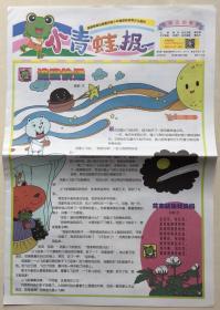 小青蛙报 2019年 3月C 第11期 总第1418期 邮发代号:3-34