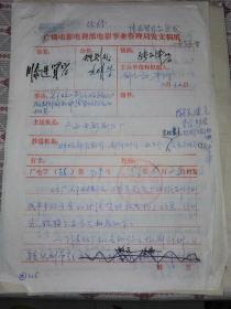 广电部:关于故事影片《百色起义》摄制计划和申请报告的批复,附:申请与批复
