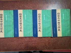 【插图本中国文学史(繁体竖排)全四册
