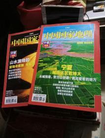 中国国家地理 2010年第1.2期 宁夏专辑(上、下,合售)
