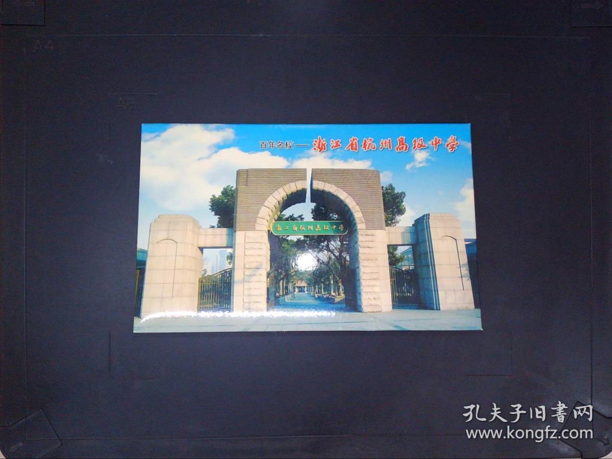 百年作文--浙江省杭州高级中学(10张明信片)高中写名校友谊图片