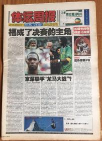 体坛周报2003年6月30日