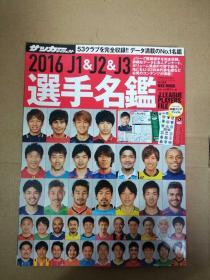 J联赛 2016 选手名鑑 选手名鉴 大型本 红本 日文原版
