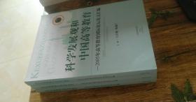 科学发展观和中国高等教育-2005年高等教育国际论坛论文汇编