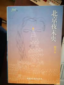 北京夜未央【南车库】123