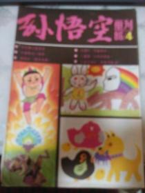 孙悟空画报1986年第4期