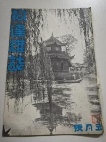 1935年【柯达杂志】五月号 (老照片多,崂山游记…)