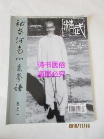 精武增刊:秘本河南心意六合拳谱 卷之一