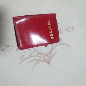 文革《中国共产党章程》带毛主席及林彪合影照片(保老保真)内页和外软红塑松懈,详见图