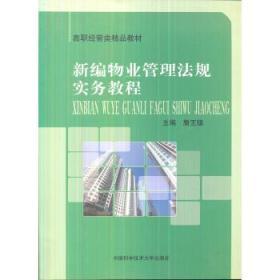 新物业管理法规实务教程(高职经管类精品教材) 正版 詹王镇  9787312021039