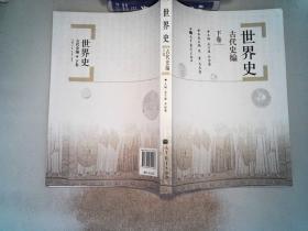 世界史.古代史編.下卷.
