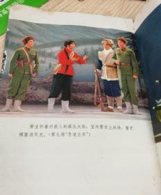 革命现代京剧智取威虎山