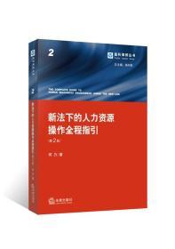 新法下的操作全程指引(第2版)/盈科律师丛书 正版 何力  9787511843470