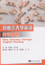 新概念大学英语阅读教程 正版 田国民,蒋立辉   9787564158415