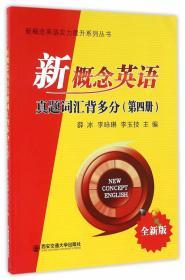 新概念英语真题词汇背多分(全新版)第四册 正版 薛冰,李咏琳,李玉技   9787560584713