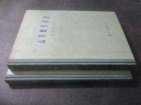 高等数学引论  第一卷 第一分册 、第一卷第二分册  2册合售