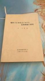 战时下日本社会にぉける民族问题の研究 日文