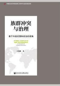 族群冲突与治理:基于冷战后国际政治的视角