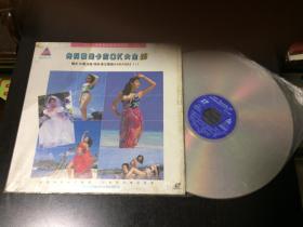 镭射影碟:先科激光卡拉OK大全25(阳光 沙滩 泳装 情侣英文歌曲KARAOKE(1)