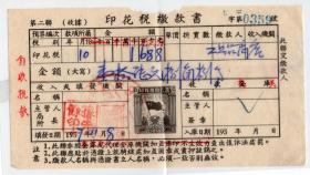 新中国印花税缴款书----1957年四川省开县