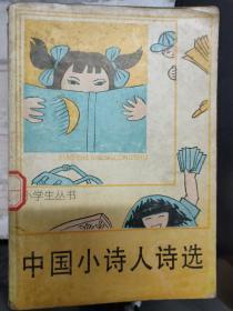 小学生丛书《中国小诗人诗选》没有说完的故事、为男孩子争气、诗意跑到哪儿去了、老师,您还认识我们吗、妈妈,我要去森林、我要当个好妈妈、我把夏天装进书包、我会多么高兴.......