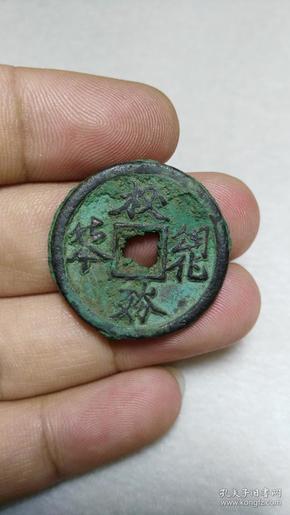 西夏文 篆书背上月 西夏铜钱 极为稀少