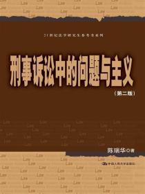 刑事诉讼中的问题与主义(第二版) 正版 陈瑞华  9787300182704