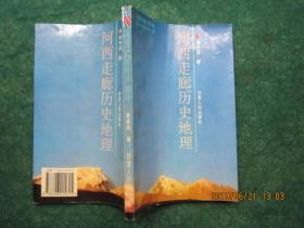 河西走廊历史地理  第一卷