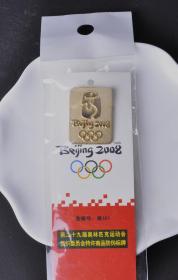 08年北京奥运会纪念章一枚