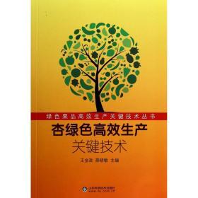 杏绿色高效生产关键技术/绿色果品高效生产关键技术丛书 正版 王金政,薛晓敏  9787533158712