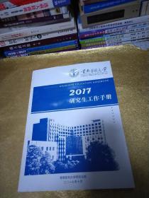 首都医科大学 研究生工作手册 2017