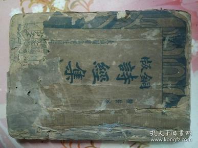 民国老书《铜版诗经集》