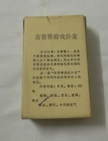 早期555牌吉普赛游戏扑克