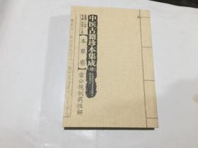 本草卷 雷公炮制药性赋【中医古籍珍本集成】