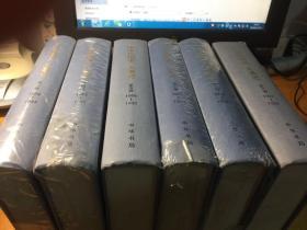 中华民国史:大事记(3.4.5.6.7.8册)6本合售