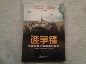 谁争锋:中国军事记者眼中的外军