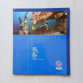 深潜潜水员手册(全新十品未开封)