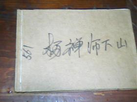 杨禅师下山【杨家将演义之十一】连环画[缺封面