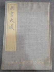 南画大成(第三卷 梅花、水仙 )
