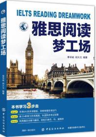 雅思阅读梦工场 正版 季学斌 胡大元  9787518050673