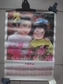 1980《姐妹》年历画(53cm×37cm)
