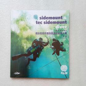 侧掛氣瓶和侧掛氣瓶技术潜水员手册(全新十品未开封)
