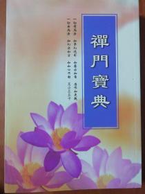 禅门宝典   河北省佛教协会