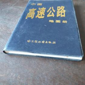 中国高速公路地图册(塑料胶版)