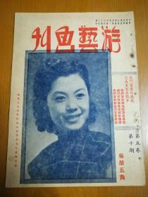 民国31年【游艺画刊】第10期(老广告多,明星照)