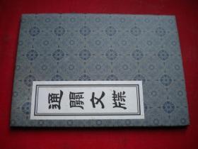 《通关文牒》,32开精装,山海关2009.8出品10品,N193号,证书