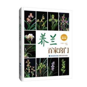 养兰百家窍门 正版 刘清涌,刘逸平  9787533552435