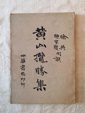 徐英、陈家庆《黄山揽胜集》(中华书局民国二十六年初版)